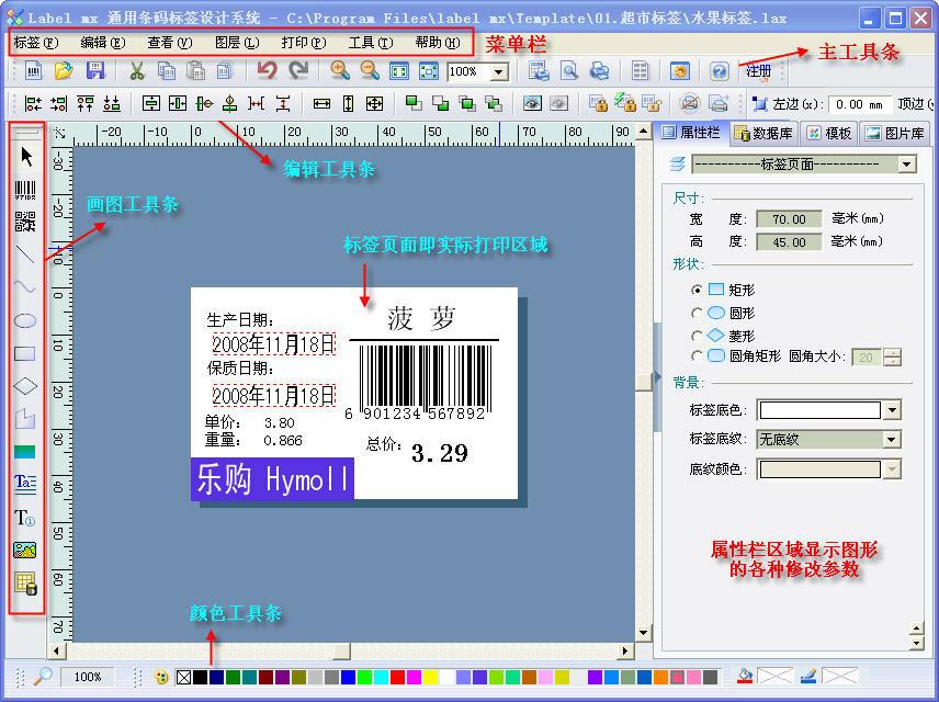 labelmx条形码设计打印软件